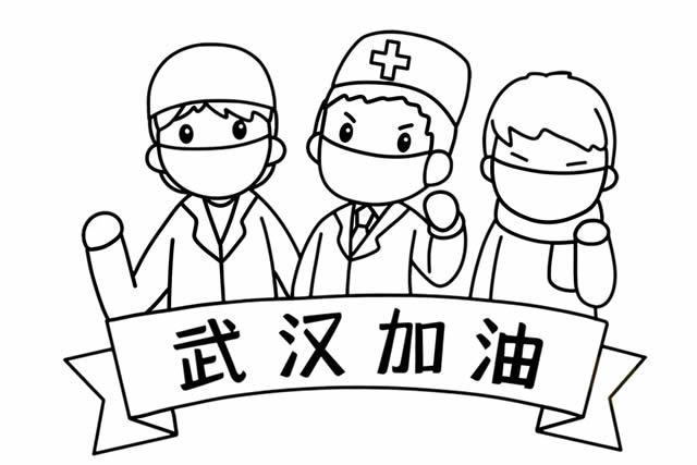 抗击疫情简笔画