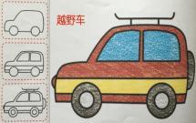 关于越野车的简笔画