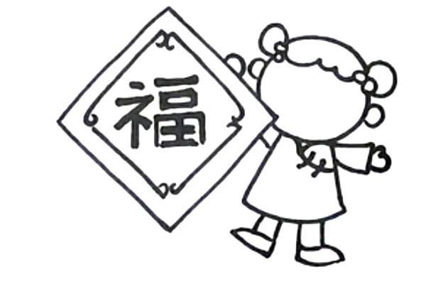 新年迎春接福简笔画教程
